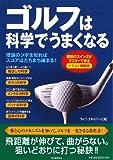 ゴルフは科学でうまくなる: 理想のスイングがマスターできるイラスト図解版(書籍/雑誌)
