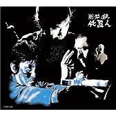 新 必殺仕置人 (丑之巻) [DVD]