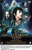 ロード・オブ・ザ・リング 王の帰還 コレクターズ・エディション[DVD]
