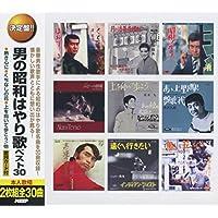 男の昭和はやり歌 ベスト30 CD2枚組 WCD-661