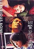 贅沢な骨[DVD]