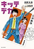 キッテデカ(2) (ビッグコミックス)