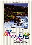 風の大地 (25) (ビッグコミックス)