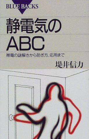 静電気のABC―帯電の謎解きから防ぎ方、応用まで (ブルーバックス)の詳細を見る