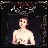 BEST OF LEGEND 森川いづみ+ [DVD]