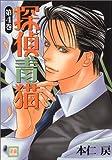 探偵青猫 4 (花音コミックス)