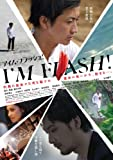 I'M FLASH! [DVD]