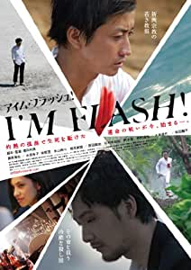 I'M FLASH! [Blu-ray]