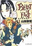 Beast of East 1―東方眩暈録 (バーズコミックス)