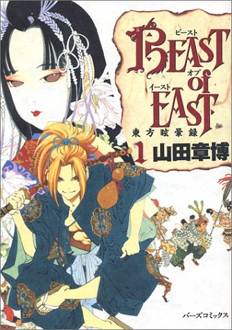 Beast of East 1―東方眩暈録 (バーズコミックス)の詳細を見る