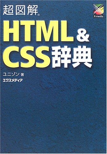 超図解 HTML&CSS辞典 (超図解シリーズ)の詳細を見る