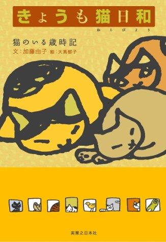 きょうも猫日和 猫のいる歳時記の詳細を見る