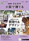 「大阪」 SUUMO 注文住宅 大阪で建てる 2020 夏号