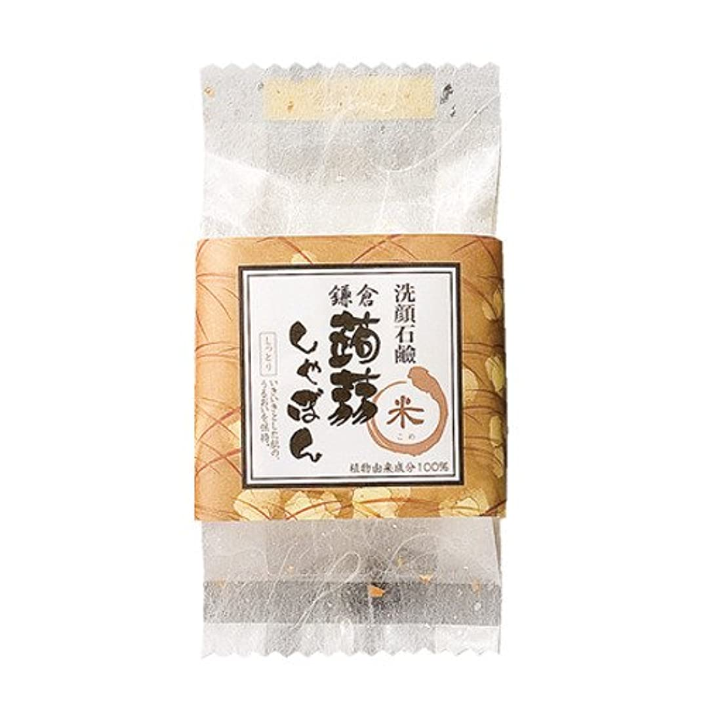 つかいます香ばしいくつろぐ鎌倉 蒟蒻しゃぼん 米