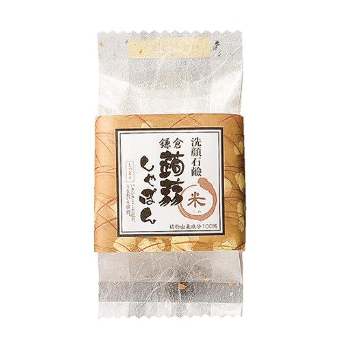 明るい教え鎌倉 蒟蒻しゃぼん 米