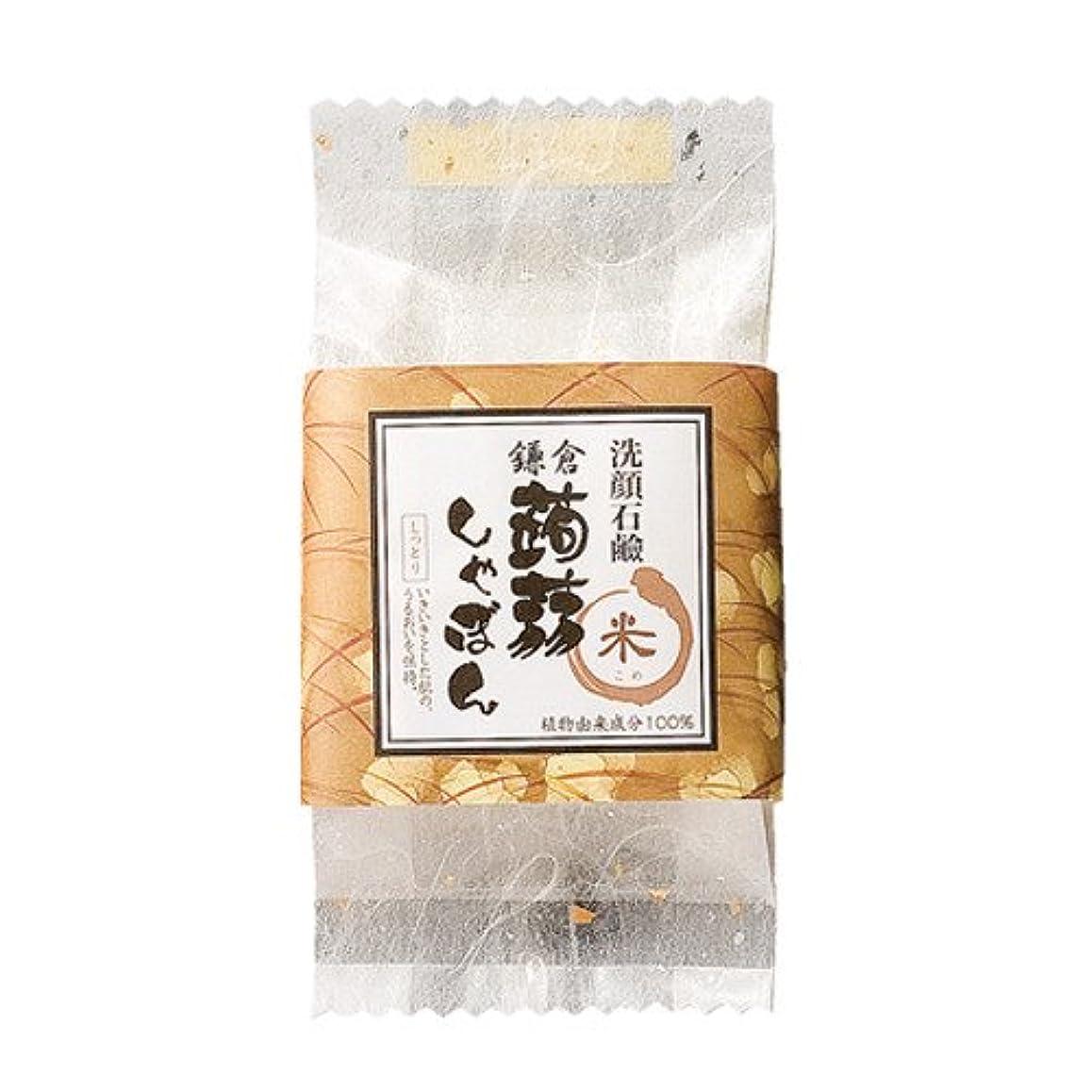 後者本土はげ鎌倉 蒟蒻しゃぼん 米