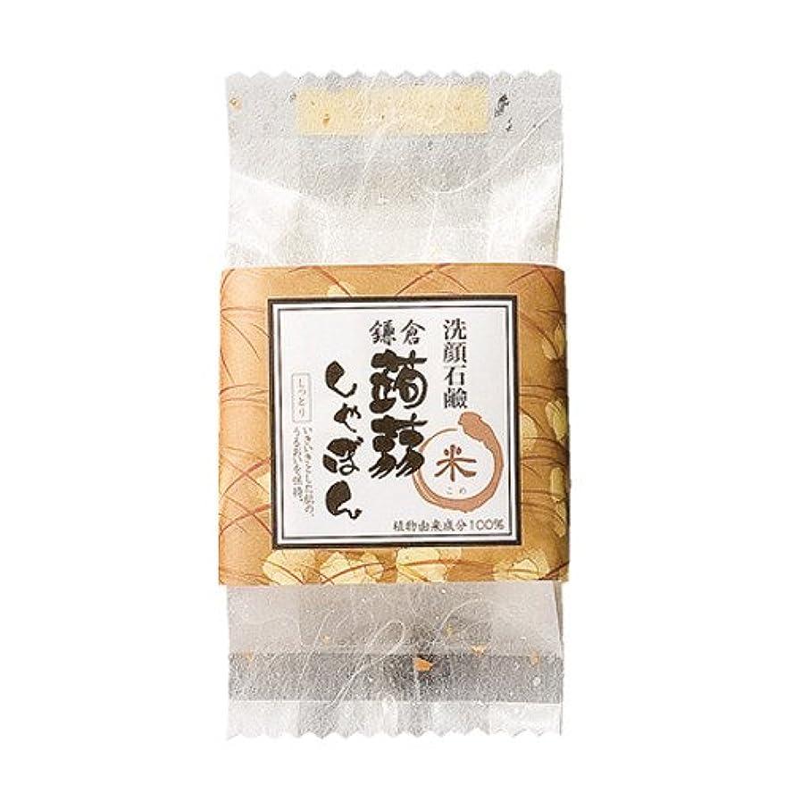 ありふれた伝える最初は鎌倉 蒟蒻しゃぼん 米