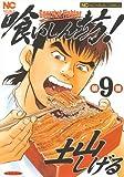 喰いしん坊! 9巻 (9) (ニチブンコミックス)