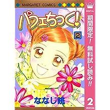 パフェちっく!【期間限定無料】 2 (マーガレットコミックスDIGITAL)
