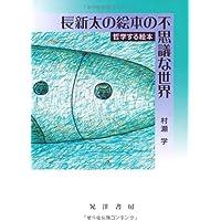長新太の絵本の不思議な世界―哲学する絵本