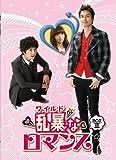 乱暴<ワイルド>なロマンス ノーカット完全版 DVDBOX2[DVD]