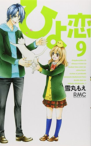 ひよ恋 9 (りぼんマスコットコミックス)の詳細を見る