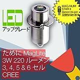 MagLite (マグライト) LED 変換/アップグレード電球トーチ/懐中電灯 MAG-NUM STAR II bi-pin 3D/3C, 4D/4C, 5D, 6D セル CREE XP-G2
