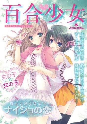 百合少女 Vol.2 (キュンコミックス)の詳細を見る