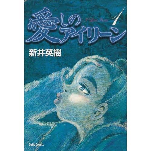 愛しのアイリーン 1―新井英樹作品集 (ダイトコミックス)の詳細を見る