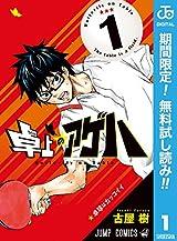 卓上のアゲハ【期間限定無料】 1 (ジャンプコミックスDIGITAL)