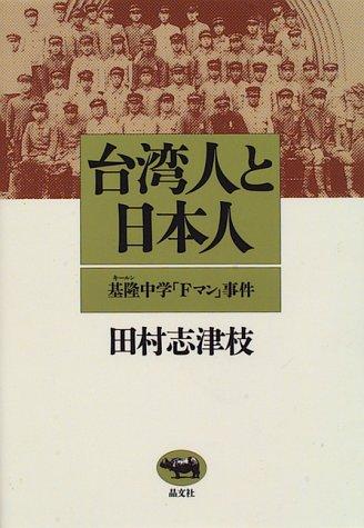 台湾人と日本人―基隆中学「Fマン」事件の詳細を見る