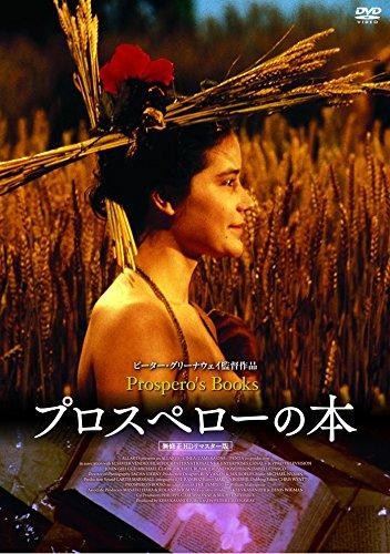 プロスぺローの本《無修正HDリマスター版》[DVD]