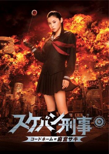 スケバン刑事 コードネーム=麻宮サキ 通常版 [DVD]
