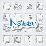 Ns'あおい オリジナルサウンドトラック