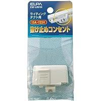 ELPA ライティングバー用抜け止めコンセント EW-LR01H