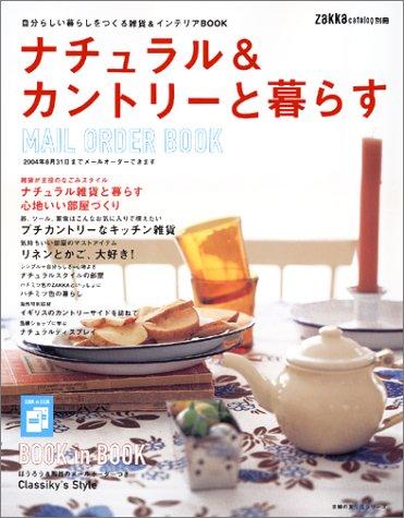 ナチュラル&カントリーと暮らす—自分らしい暮らしをつくる雑貨&インテリアBOOK (主婦の友生活シリーズ)