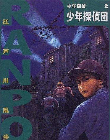 少年探偵団 (少年探偵・江戸川乱歩)の詳細を見る