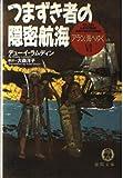 つまずき者の隠密航海―アラン、海へゆく〈6〉 (徳間文庫)