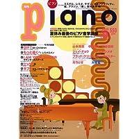 Piano (ピアノ) 2008年 09月号 [雑誌]