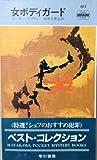 女ボディガード (ハヤカワ・ポケット・ミステリ 812)