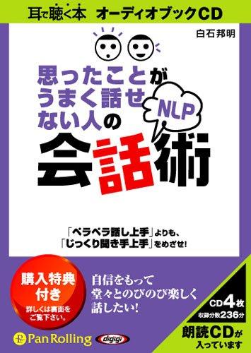 [オーディオブックCD] 思ったことがうまく話せない人のNLP会話術 (<CD>)の詳細を見る