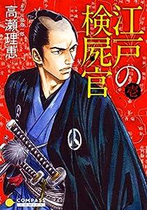 江戸の検屍官 1巻 表紙画像