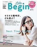 コンバース バッグ LaLaBegin (ララビギン) 8・9 2016  [雑誌]