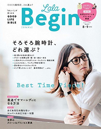 LaLaBegin (ララビギン) 8・9 2016  [雑...