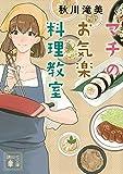 マチのお気楽料理教室 (講談社文庫)