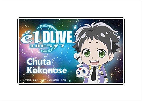 エルドライブ 【elDLIVE】 九ノ瀬宙太 プレートバッジの詳細を見る