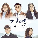 記憶 OST (tvNドラマ)