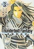Thunderbolt Fantasy 東離劍遊紀(3) (モーニング KC)