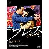 ブレス 【韓流Hit ! 】 [DVD]