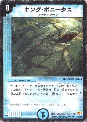 デュエルマスターズ 《キング・ボニータス》 DM03-024-UC 【クリーチャー】